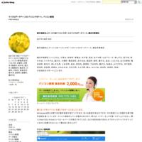 動作速度向上サービス@パソコンサポートのマイクロデータベース、横浜市青葉区 - マイクロデータベースのパソコンサポート、パソコン修理