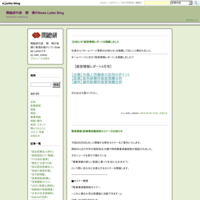 【お知らせ】経営情報レポートを掲載しました - 関総研代表 関 博のNews Letter Blog