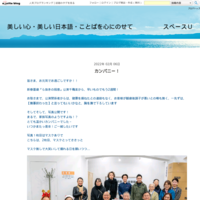 2017年 ワークショップ 始動!! - 美しい心・美しい日本語・ことばを心にのせて     スペースU
