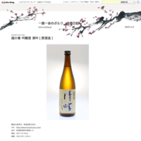 イモリ谷 純米酒[中野酒造] - 一路一会のぶらり、地酒日記