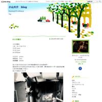 3/19 金曜日  - 小山大介 blog
