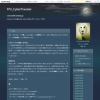 『八月十五夜』 - FFV_CyberTraveler