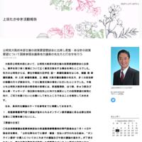 上田たかゆき活動報告