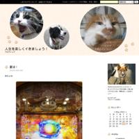 【猫】 - 人生を楽しくイきましょう!
