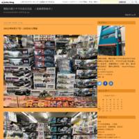 開店します(^^♪ - 模型の国トヤマの店主日記 (宮崎県宮崎市)