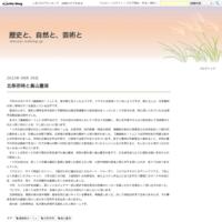 噫横川国民学校 - 歴史と、自然と、芸術と