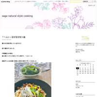♪ズッキーニーの豆乳クリームスープ(冷製) - saga natural  style cooking