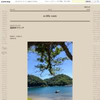 中国のEV包囲網 - e-life com