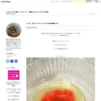 あんクリーム 体験講習 @キッチンタウン東京 - シュガークラフト教室 シュガーバフ 2時間くらいのミニクラスのご案内