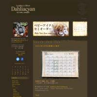 イングリッシュブル・大五郎くんのハーフチョーク - dahliacyan