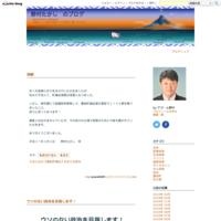 深謝 - 野村たかし のブログ