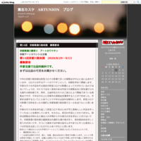 福山和人市長で京都市美術館の名前を取り戻そう!! - 貴志カスケ ARTUNION ブログ