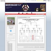 第69回秋季東北地区高等学校野球福島県大会準々決勝 vs聖光学院 - 福商野球部応援ブログ