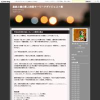 和邇氏(わにうじ) - 皇統と鵺の影人検索キーワードダイジェスト集