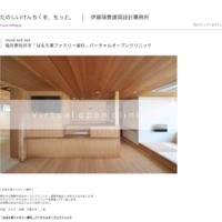 2020.05.01 ブログ移転のお知らせ - たのしいけんちくを、もっと。   伊藤瑞貴建築設計事務所
