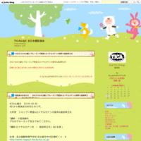 猫の日キャットショー - TICA&AJC 全日本愛猫協会