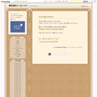 ☆スライドショー~Warmheartスタッフ~☆ - 株式会社クールヘッド