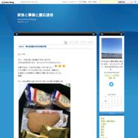 山崎豊子 挑んだ人生 - 『秋沢ホテル』 総支配人のブログ