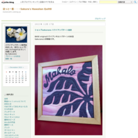 AHさん、キャンドルタぺとドイリー - ほっと一息・・~Sakura's Hawaiian QuiltⅡ