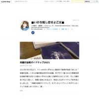 呉趣印巡帳ガイドマップ2021 - ■いのち短し恋せよ乙女■