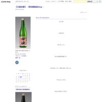 フォトコンテスト✨ - 【日直田酒】 - 西田酒造店blog -