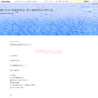 ファーストピール - オンファールミキ/ビューティセラピストスクール