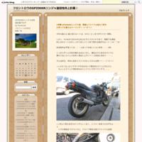 お正月休みのお知らせです・・・(^^ゞ - フロントロウのGPZ900Rニンジャ旋回性向上計画!