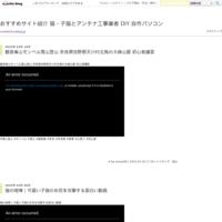 ドローン ファントム4 空撮で絶景感動! - 猫とホームページ制作会社・アンテナ工事業者