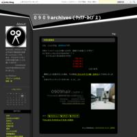 夏季休業のお知らせ - 0909archives(クックアーカイブス)