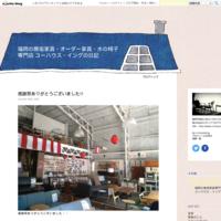 「ゴミにつながる家具」は - 福岡の無垢家具・オーダー家具・木の椅子専門店 ユーハウス・イングの日記