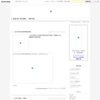 神光迎来 - 皇道日報(防共新聞) ◆電子版◆
