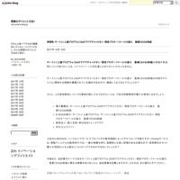 検証 倒産品/在庫処分品メール - 理想のダイエット方法!