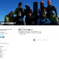 夏山合宿(前半) - 法政大学山岳部ログ