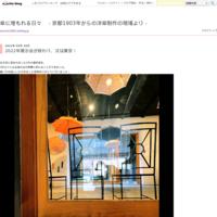 大好きなファブリックで日傘のオーダーメイド♪ - 傘に埋もれる日々 -京都1903年からの洋傘制作の現場より-
