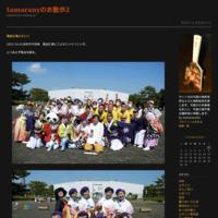 第18回東京よさこい『明星』 - tamaranyのお散歩2