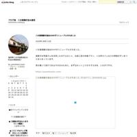 ベンガラ柿渋塗りを体験いただきました - ブログ版 八女福島町並み通信