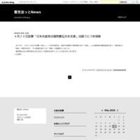 「国民にとって実に不幸」 河野洋平氏が安倍外交を批判ー神奈川新聞 - 香芝ほっとNews