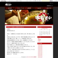 名古屋三越栄店「大北海道展」 - 函館麺厨房あじさい