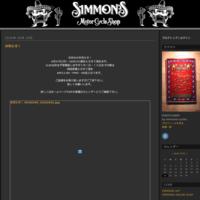 夏季休暇のお知らせ! - SIMMONS-CYCLES BLOG