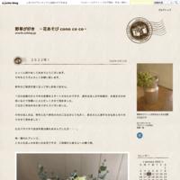 2020-2021 - 野草が好き ~花あそび cono co co~