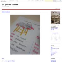 古い教科書の中の動物たち - La queue courte