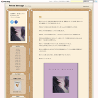 No.45 嘘 - Private Message