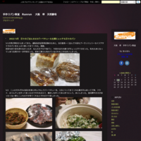 赤いか&スルメイカ今日の夕飯 - 手作りパン教室 Runrun  大阪 堺 天然酵母