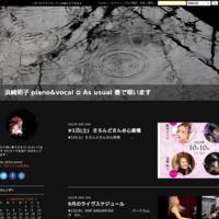 レッスンについて - 浜崎 明子 piano&vocal 前略・奏でます
