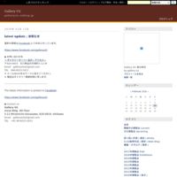 latest update ; お知らせ - Gallery O2