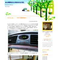 4月16日(月)・・・臨時休業 - 喜茶ゆうご日記  ~仕事と家族の事~