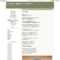 【なるほど!】 論文のご紹介続き 今回は「お茶」について - みんなの薬膳 ~鎌倉薬膳アカデミー学院長ブログ~
