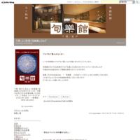 ブログをご覧のみなさまへ - 下関・ふく料理「旬楽館」ブログ