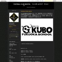 U15トレセン大会...☆ - FOOTBALL CLUB    BRISTOL   フットボールクラブ ブリストル