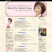 プライベートライブ in ラドンナ原宿 - 堀江美都子公式ブログ『Micchi's Hoihoi Days』